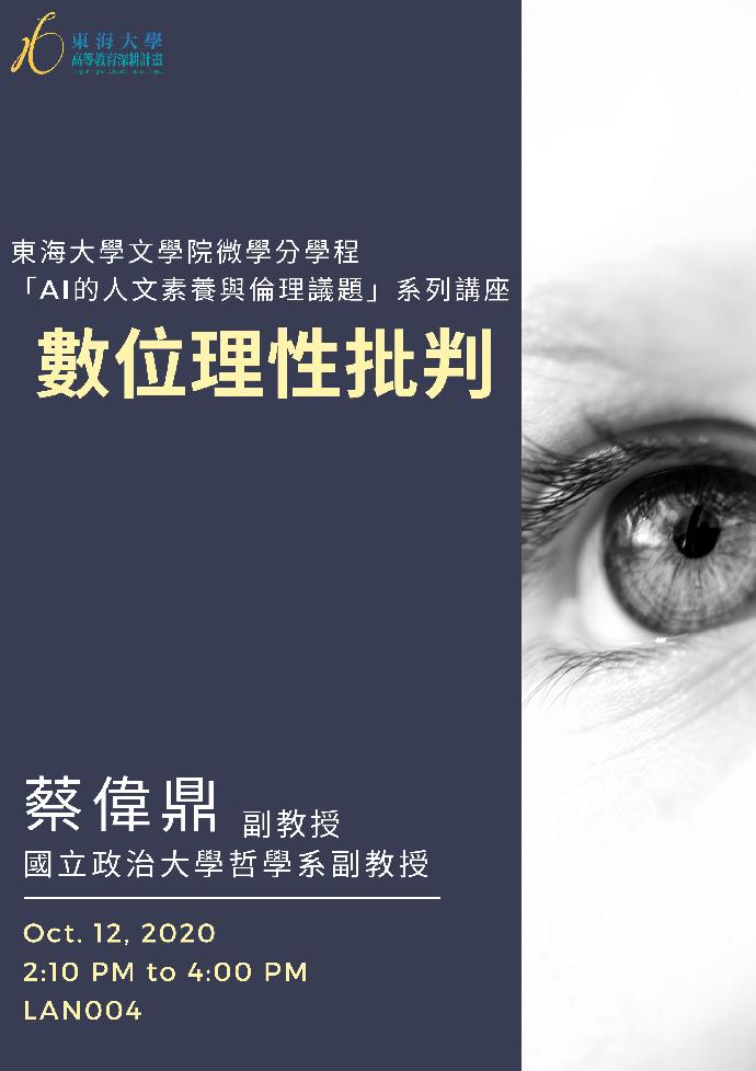 AI的人文素養與倫理議題系列講座(三)