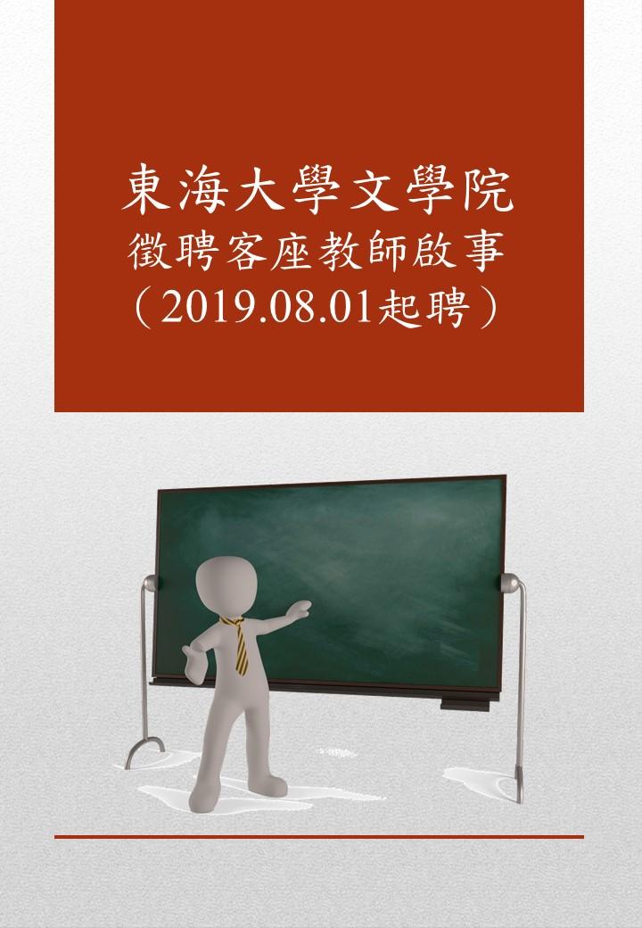 文學院徵聘客座教師一名