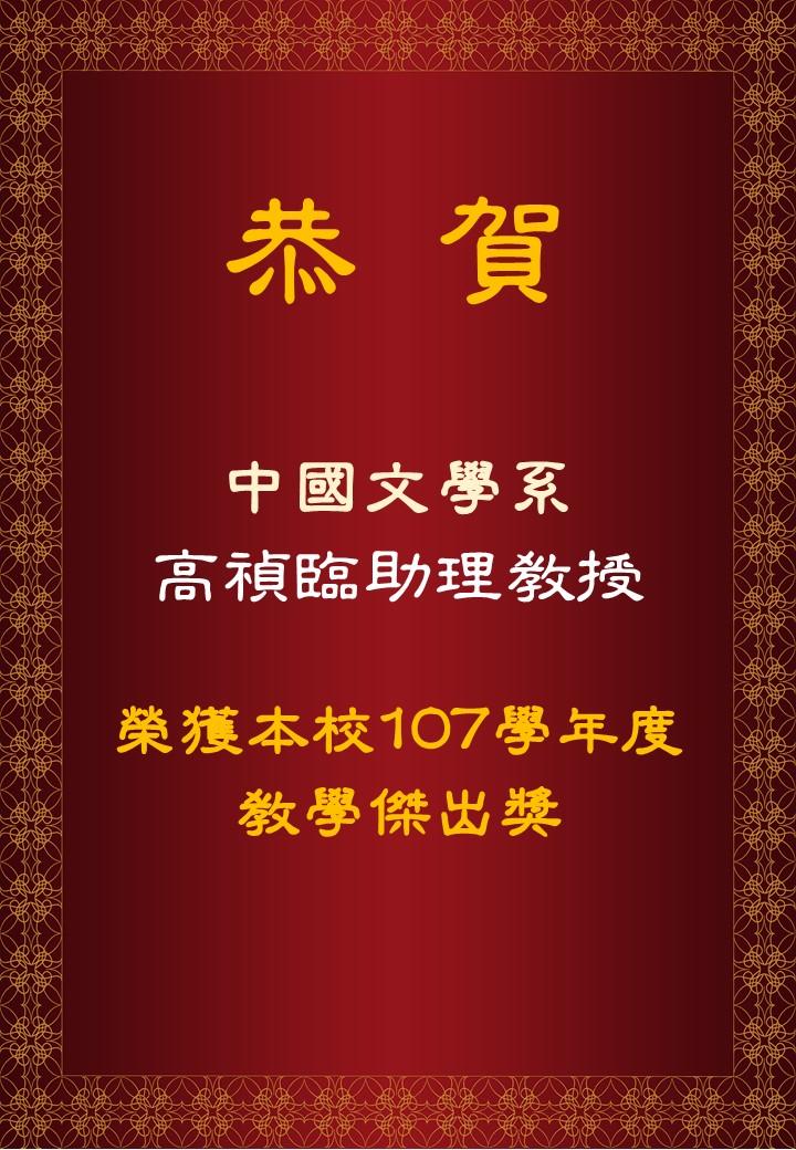 恭賀高禎臨老師榮獲本校107學年度教學傑出獎