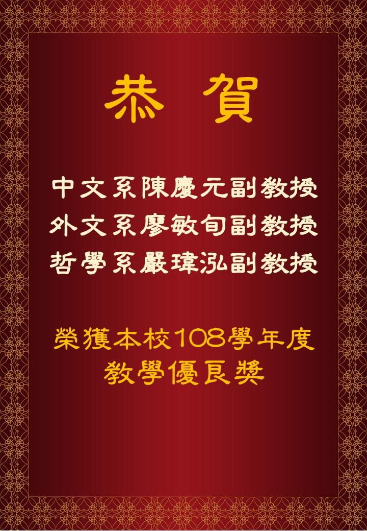 恭賀中文系陳慶元副教授等三人榮獲本校108學年度教學優良獎