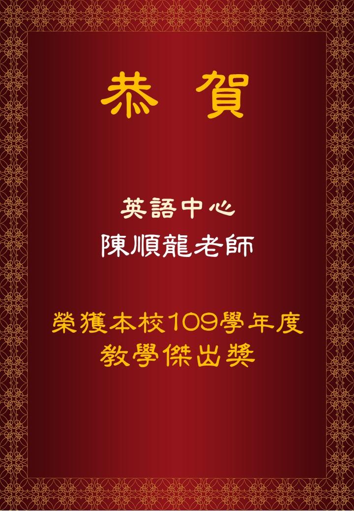恭賀英語中心陳順龍副教授榮獲本校109學年度教學傑出獎