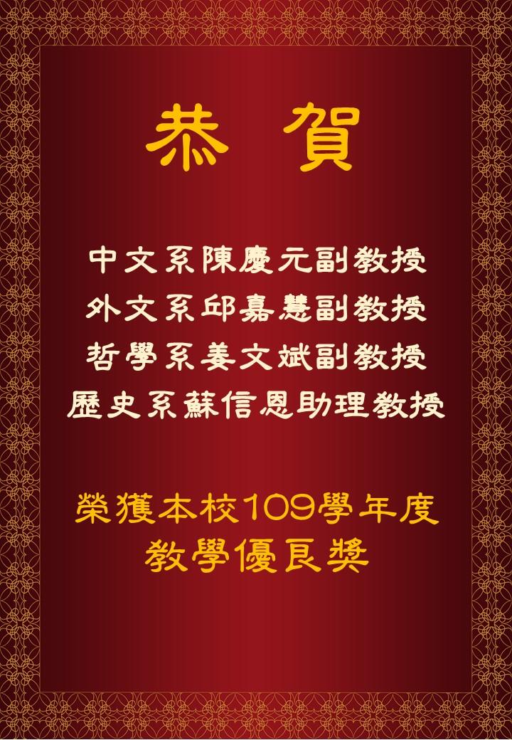 恭賀中文系陳慶元副教授等四人榮獲本校109學年度教學優良獎