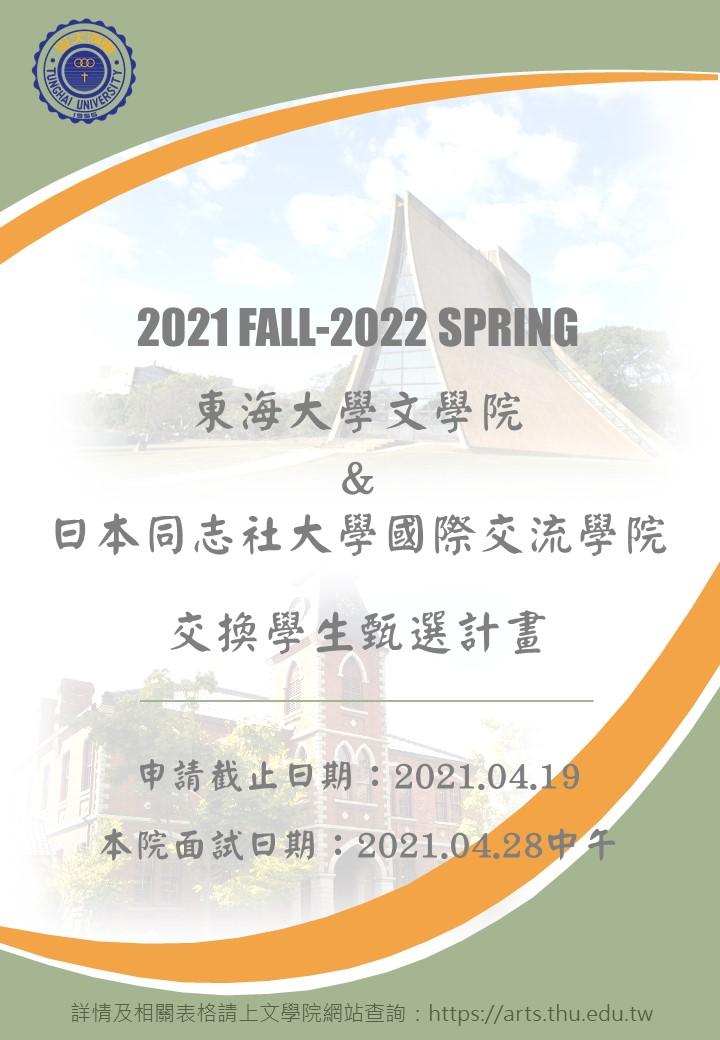 Doshisha University Student Exchange Program